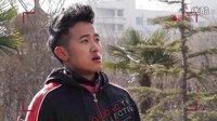 《爱在鲁西南》片花----菏泽学院校园微电影震撼来袭