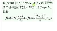 利用泰勒公式证明等式(习题评讲)