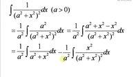 另一个有理函数的不定积分 (习题评讲)