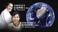 环保酵素教程 上集 (温秀枝医师)