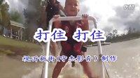 打住打住 杨梓(最新歌曲MV)