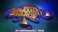 第56届格莱美The Grammys音乐颁奖典礼全程回顾