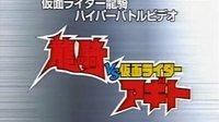 假面骑士龙骑 特别版:龙骑 VS AGITO