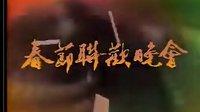 春晚_1986年春节联欢晚会(虎)