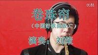《卷珠帘》  刘策萨克斯完美演绎霍尊古风曲