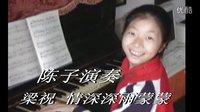 陈子演奏 梁祝 情深深雨蒙蒙  国儒陈子钢琴