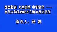 郑强中国石油大学演讲原版_标清