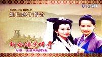 【JDZ独家】万众期待!2013版《新白娘子传奇》蛇年强势回归 片头曲01(1080p超清大首播)