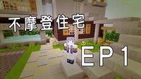 弥奈建筑【我的世界 Minecraft 不摩登住宅】EP1