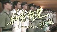 新扎师兄.1985梁朝伟版.EP01