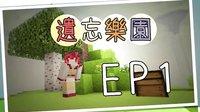 弥奈实况【我的世界 Minecraft 遗忘乐园】EP1 - 咦咦咦咦咦