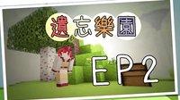 弥奈实况【我的世界 Minecraft 遗忘乐园】EP2 - 欸欸欸欸欸欸