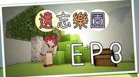 弥奈实况【我的世界 Minecraft 遗忘乐园】EP3 - 死亡乐园