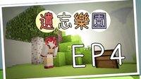 弥奈实况【我的世界 Minecraft 遗忘乐园】EP4 - 到底是为了神马死四次