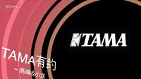 《TAMA有约》之高峰与小龙 第四集 小龙放小招