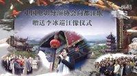 中国电影导演协会向都江堰-赠送李冰巡江像