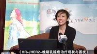 第10期-廖宁-HR HER2-晚期乳腺癌治疗现状与困扰-医脉通e讲堂
