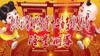 北景村第十二届吉祥文化节1