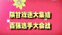 《中国秦腔陕甘戏迷争霸赛》启动仪式(李梅张涛等名家演唱)