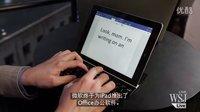 iPad适合被用来办公吗?