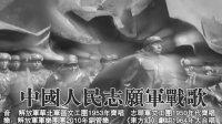 中国人民志愿军战歌(中国5个版本)