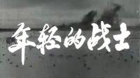 越南故事片《年轻的战士》(1964).[长影译制]
