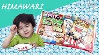 【中国爸爸】日本食玩烧章鱼丸软糖 ヤタイマンのたこやきやさん