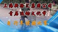 新徐汇首届运动文化节自行车慢骑比赛