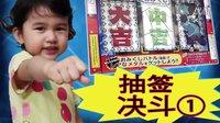 """【中国爸爸】宝宝外出篇之一""""海草君"""" 妖怪手表抽签决斗!"""