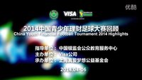 2014中国青少年理财足球大赛回顾