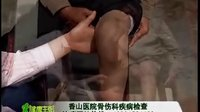 香山医院为南通如皋的卢银德左膝关节置换(52岁2009年)