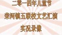 荣河镇五联校儿童节文艺汇演