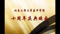 北京工商大学嘉华学院十周年庆典晚会(上)