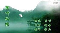 绿野仙综-原创高清