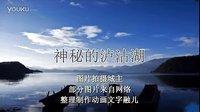 神秘的泸沽湖-原创高清