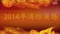 2014年云洲古玩城消防演练