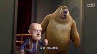 9熊出没之夺宝熊兵