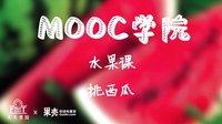 MOOC水果课:如何挑西瓜
