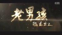 【若风传媒】从筷子兄弟小苹果到老男孩之猛龙过江震撼混剪预告!