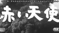 〖日本〗经典反战影片《红色天使》;〔大映1966年出品〕