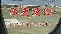1997旅美漫记(上)
