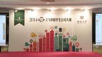 2014JA中国学生公司大赛-运营展示(上)