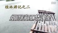 桂林游记之二:烟雨漓江梦魂牵