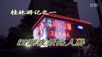 桂林游记之一:江湖夜景沁人醉