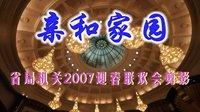 省局机关2007迎新联欢会图片剪影视频