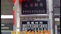江苏省邮政工会访问团访台散记(中)