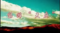 悠游天府(上)—神奇魔幻的人间仙境  幽静秀丽的风景名胜