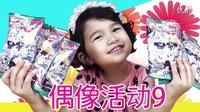【中国爸爸】日本食玩 偶像活动9&偶像活动便当 アイカツ