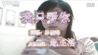 我只爱你MV沙凌峰