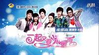 张翰、魏晨、俞灏明、朱梓骁《星空物语》—湖南卫视2010《一起又看流星雨》片头曲